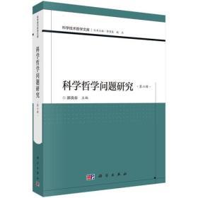 送书签zi-9787030568083-科学哲学问题研究(第六辑)