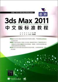 最新3ds Max 2011中文版标准教程