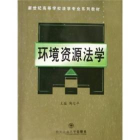 正版环境资源法学陶信平西安交通大学出版社9787560523026
