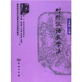 对外汉语教学法