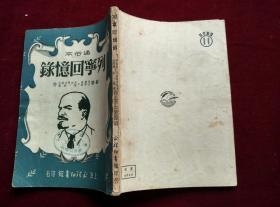 列宁回忆录(上海永祥印书馆,1951年版印)