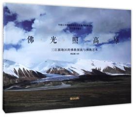 佛光照高原 三江源地区的佛教源流与佛教艺术/中国江河流域自然与人文遗产影像档案