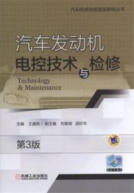 汽车发动机电控技术与检修(第3版)/汽车检修技能提高教程丛书