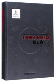工业设计中国之路(轻工卷1)(精)