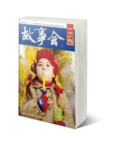 新书--故事会:文摘版:合订本:第五辑(总13-15期)
