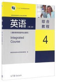英语(第二版)综合教程(4 高职高专英语专业适用)/高职高专英语专业立体化系列教材