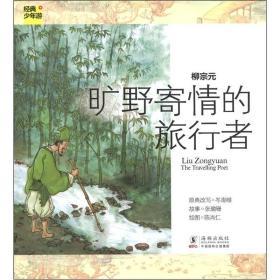 经典少年游·柳宗元:旷野寄情的旅行者