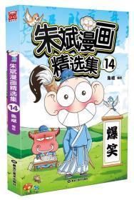 朱斌漫画精选集14