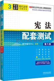 【二手包邮】宪法配套测试3——高校法学专业核心课程配套测试(第