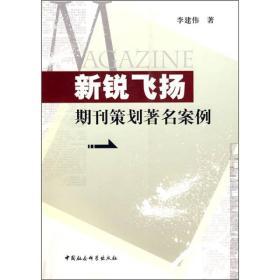 新锐飞扬:期刊策划著名案例——正版大部包邮