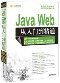 当天发货,秒回复咨询 正版二手JavaWeb从入门到精通 明日科技 清华大学出版社 97873022 如图片不符的请以标题和isbn为准。