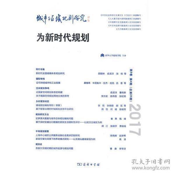 城市与区域规划研究(第9卷第4期,总第25期)