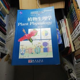 植物生理学(第2版)