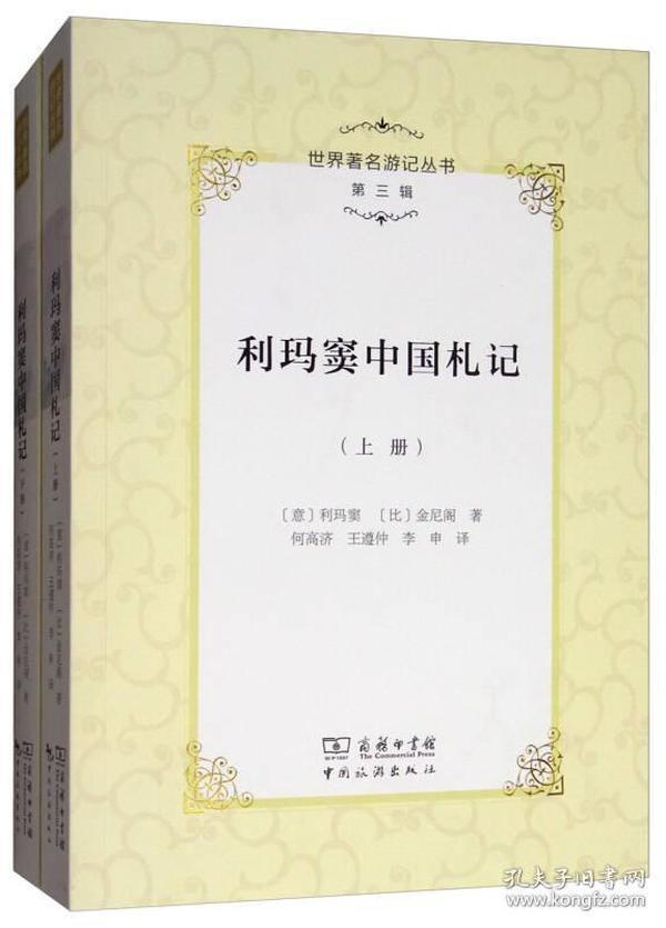 世界著名游记丛书(第3辑):利玛窦中国札记(套装上下册)