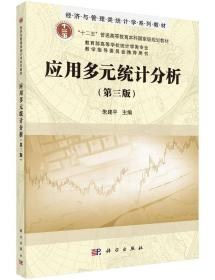 应用多元统计分析(第三版)