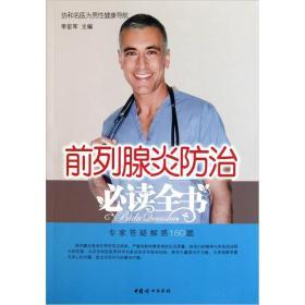前列腺防治必读全书
