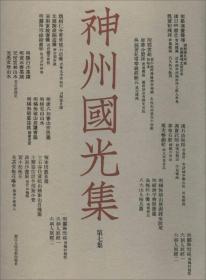 神州国光集(第7集)