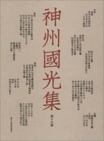 神州国光集(第18集)