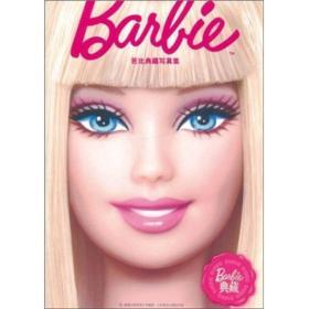 芭比典藏写真集:爱芭比(108个经典芭比形象等你来收藏哦!)