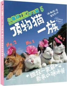 库存新书  *你猫叔了没?.5:顶物猫一族