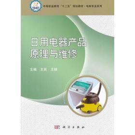 日用电器产品原理与维修