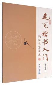 毛笔楷书入门(第2版)