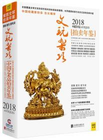 2018中国艺术品拍卖年鉴 :文玩杂项