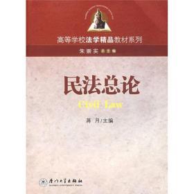 高等学校法学精品教材系列:民法总论(第2版)