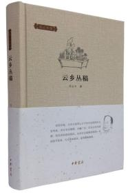 云乡丛稿:邓云乡集