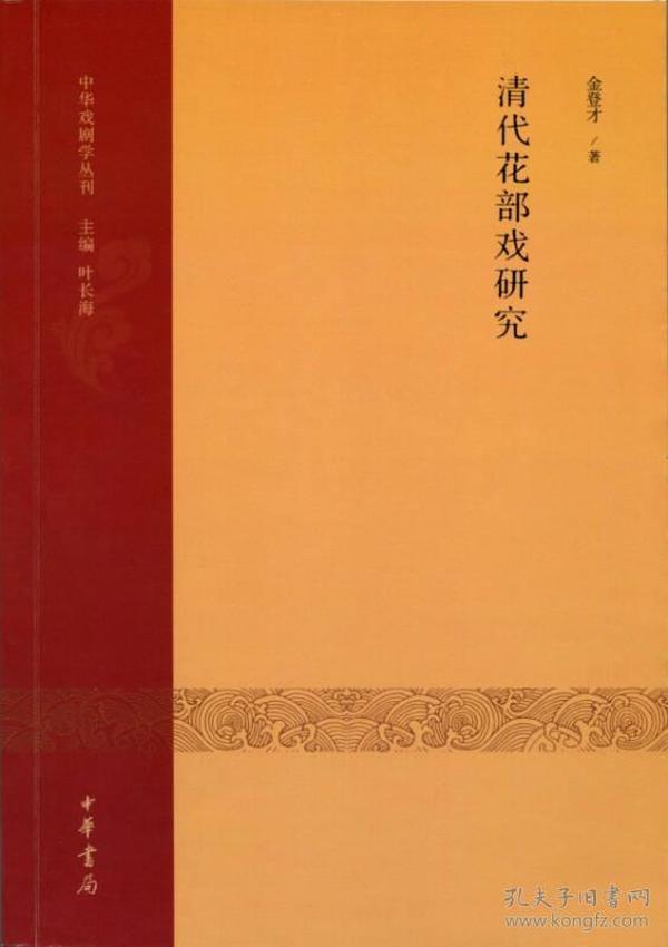 清代花部戏研究:中华戏剧学丛刊第一辑