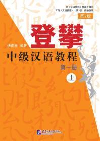 登攀—中级汉语教程(第2版)1(上)