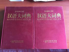 全新修订版 汉语大词典(全2册)精装