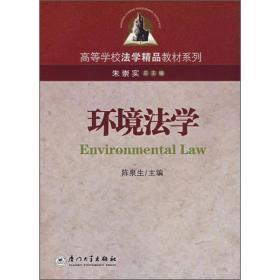 环境法学 陈泉生 9787561528068 厦门大学出版社
