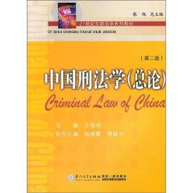 中国刑法学(总论)(第2版)