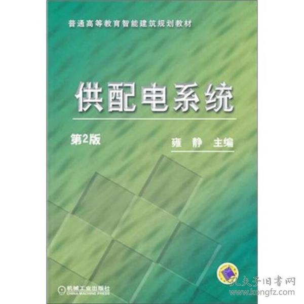 供配电系统(第2版)