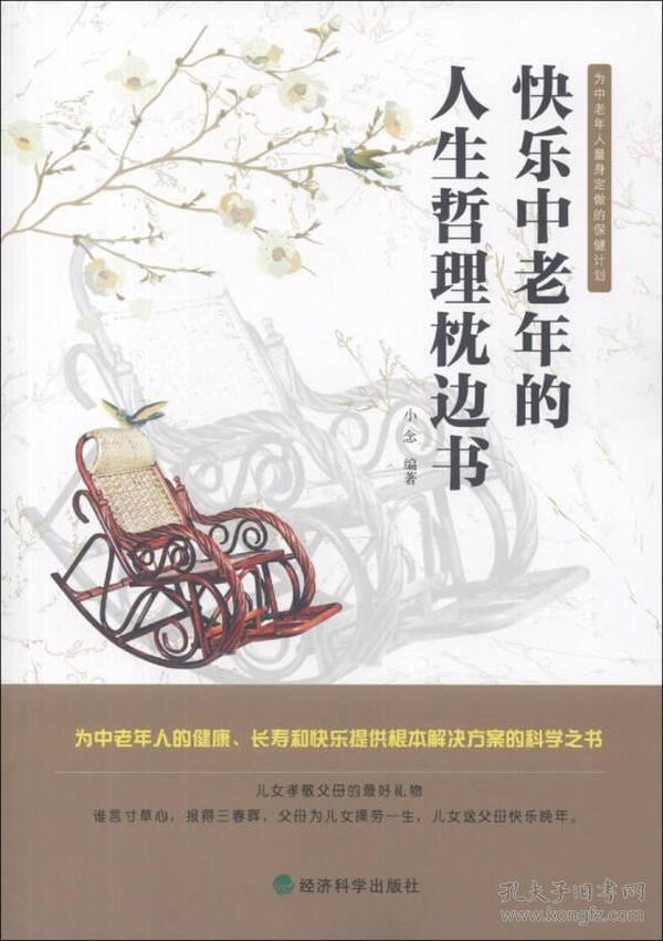 快乐中老年的人生哲理枕边书