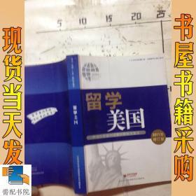留学美国 2011修订版