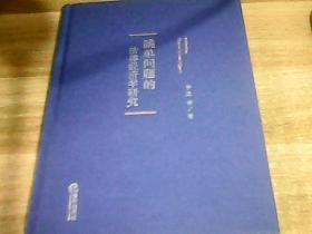 跳单问题的法律经济学研究
