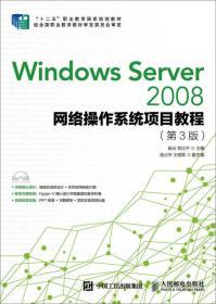 Windows Server 2008网络操作系统项目教程 专著 杨云,邹汪平主编 Windows Server 200