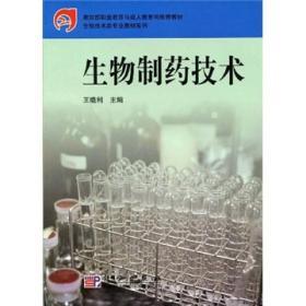 教育部职业教育与成人教育司推荐教材·生物技术类专业教材系列:生物制药技术