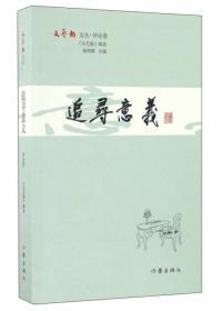 追寻意义/文艺报文丛