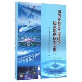 国内外新型工程建设防水防护技术文集