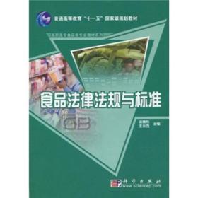 """普通高等教育""""十一五""""国家级规划教材·高职高专食品类专业教材系列:食品法律法规与标准"""