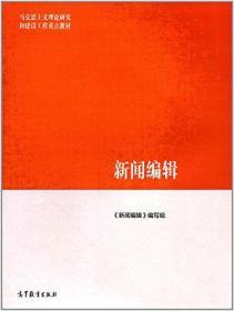 马克思主义理论研究和建设工程重点教材:新闻编辑