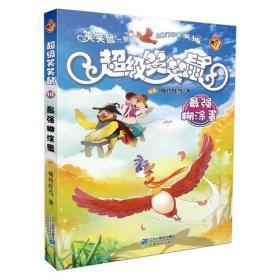 新版10 最强糊涂蛋 超级笑笑鼠鼠系列 晓玲叮当 21世纪出版社 9787539194608