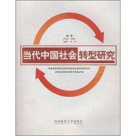 当代中国社会转型研究