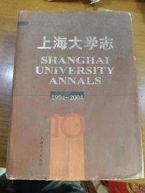 上海大学志:1994-2004