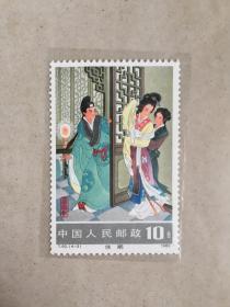 西厢记邮票T82(4-3)新票1枚