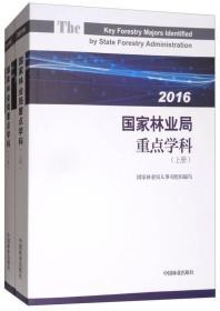 9787503891304-hj-国家林业局重点学科(2016上下)