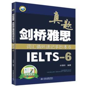 剑桥雅思真题词汇循环速记手抄本6(IELTS-6)